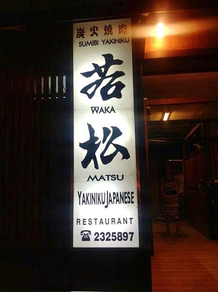 セブ島焼肉若松Wakamatsu  若松看板