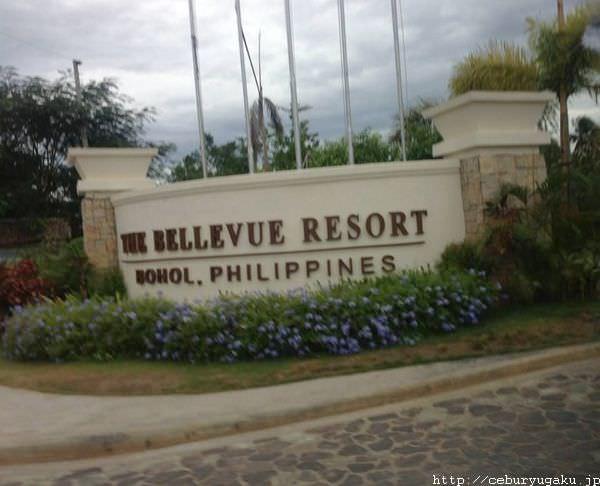 フィリピンボホール島 ベルビューリゾート bohol-bellevue-resort