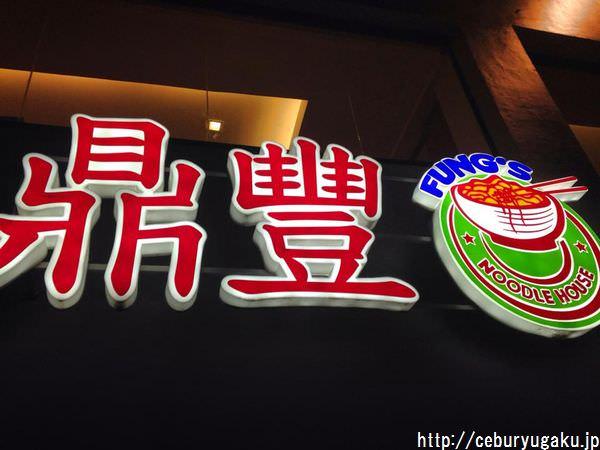 FUNG'S バニラッドクロスロードにあるリーズナブルな中華料理レストラン