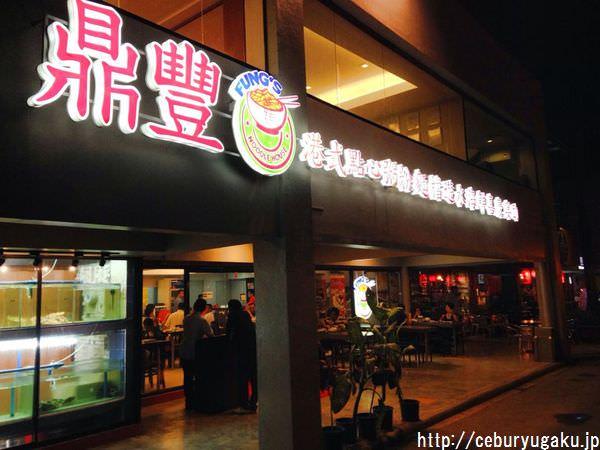 cebu food restaurants 2014 summer 05 1