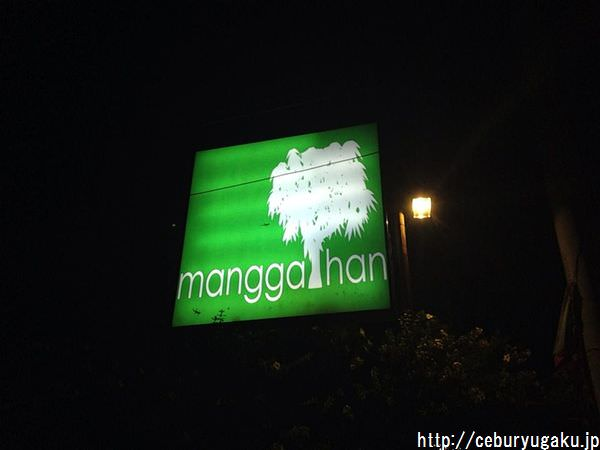 Manggahanフィリピン留学セブ島のレストラン|俺のセブ島留学