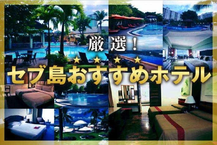 gensen hotel cebu