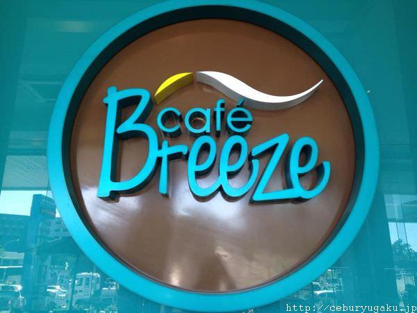 cafe breeze bayfront hotel 03 1
