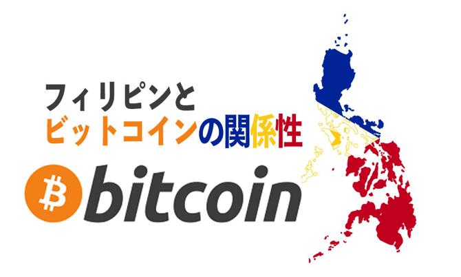 bitcoin phillipen 9 12 copy 1