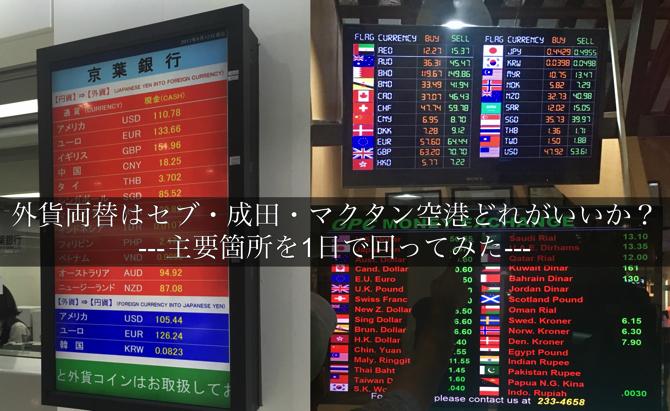 【外貨両替はセブ・成田・マクタン空港?】1日で主要箇所を回った衝撃の結果