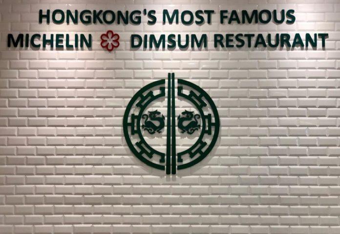 【Tim Ho Wan】コスパ最高の飲茶 ミシュラン一つ星レストランの支店