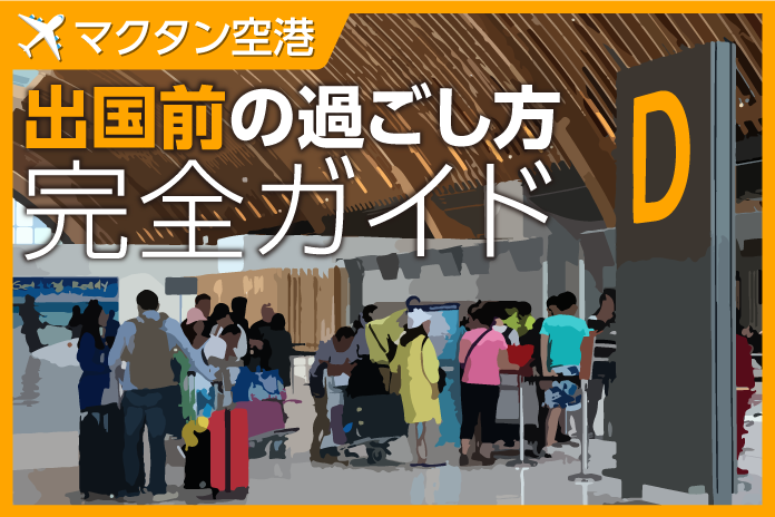 【図解付き】新しくなったマクタン空港 出国前の過ごし方完全ガイド