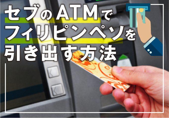 お金の引き出し方!フィリピンセブ島でのATMの使い方とは?