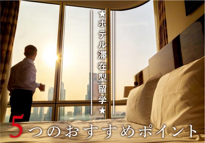 hotelryugaku 1