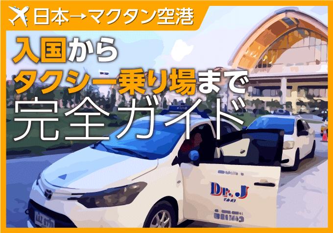 【日本からセブへ到着】入国からタクシー乗り場まで!新マクタン国際空港完全ガイド