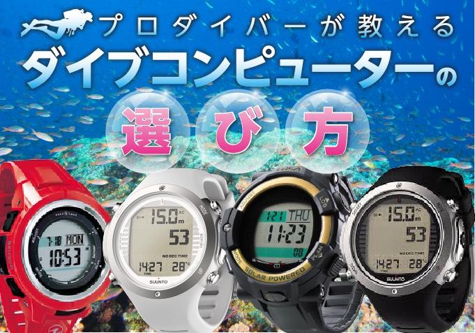 diving watch top 1