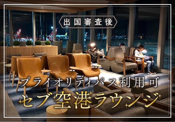 【マクタン空港ラウンジ】プライオリティパスOK!セブ島の空港ラウンジを紹介