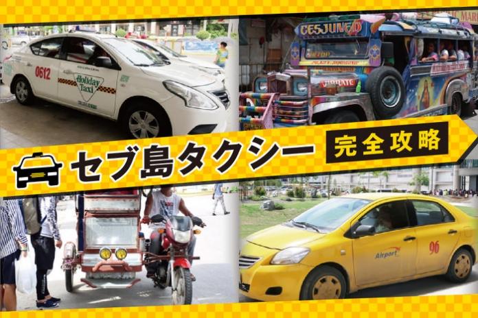 セブ島タクシー・Grab(グラブ)完全攻略!捕まえ方・配車アプリ・ぼったくり対策まで
