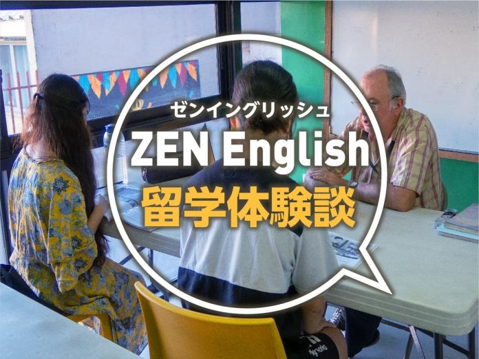 zenenglish top201905