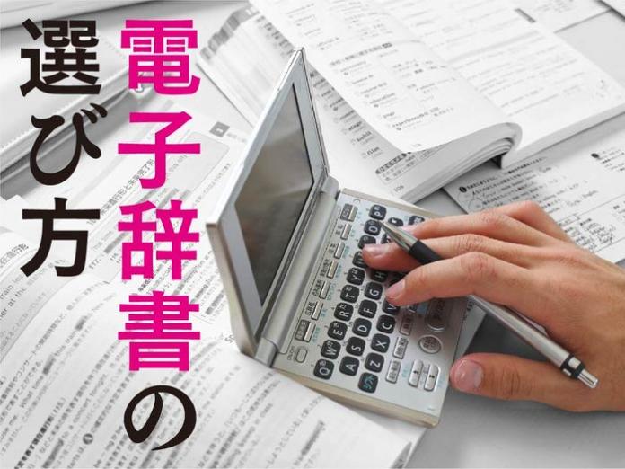 denshi-jisho-erabikata-1.jpg
