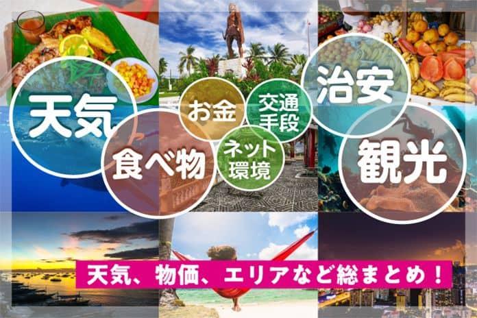 【セブ島基本情報】留学・旅行前に絶対に知っておきたいこと!