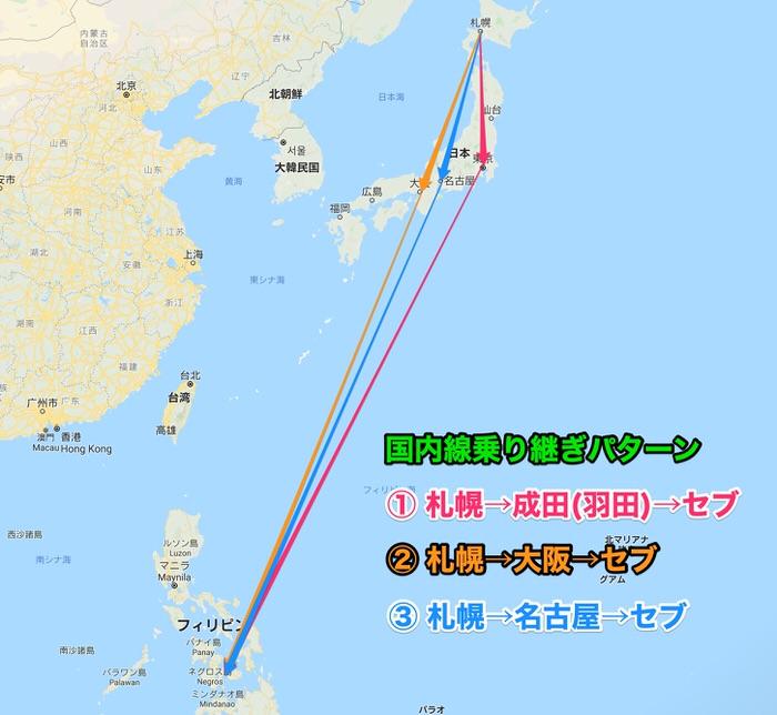 札幌からセブの国内線ルート
