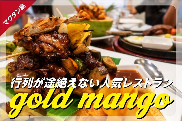 goldmango top