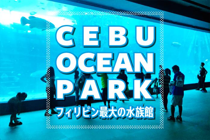 ocean park sm seaside