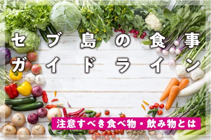 【決定版】セブ島の食事ガイドライン。注意すべき食べ物・飲み物をランク別でご紹介