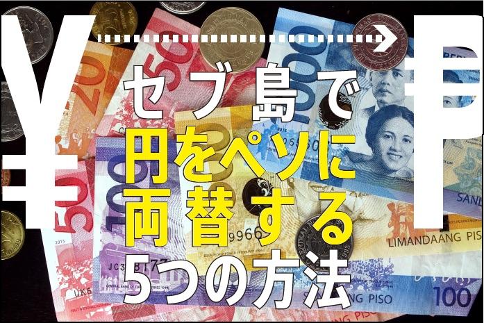セブで円をフィリピンペソに両替する5つの方法(セブ島留学中の生活費リスト付き)