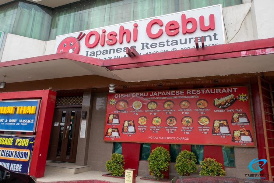 Oishi Cebuの外観