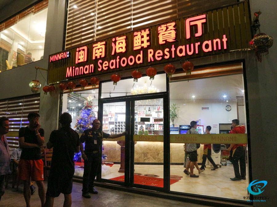 Minnan Seafood Restaurant29