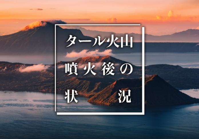 タール 火山