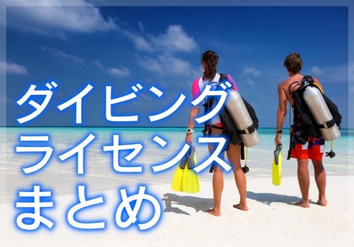 diving license 1