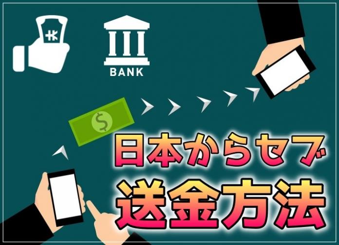 money transfer 3588301 1280 1
