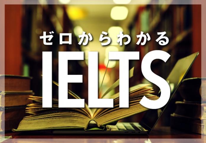 今注目のIELTSとは?初心者でも分かるIELTSの特徴やメリット
