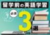 セブ島留学前【英語学習の準備】事前に勉強したい3つのこと