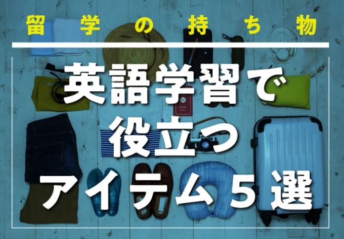 セブ島留学前【持ち物準備】英語学習で役立つ5つのアイテム