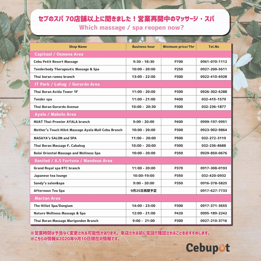 Cebu Pot 【公式】セブポット