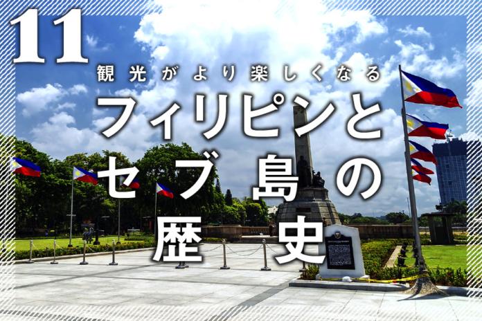 フィリピンとセブ島の歴史【第11話】 米比戦争~日本占領、そして独立へ