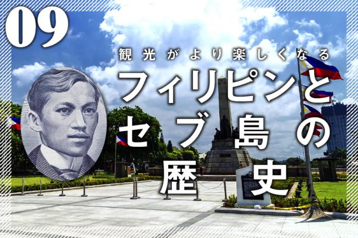 フィリピンとセブ島の歴史【第9話】ホセ・リサールの見果てぬ夢 ~革命はなぜ失敗したのか